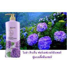ขาย Karmart Forever Young Perfume Body Cleanser Boya Q10 ครีมอาบน้ำโบย่า กลิ่นไฮเดรนเยีย อาบผิวเด็กเด้ง 500Ml ถูก