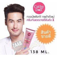 โปรโมชั่น Karmart L Glutathione Magic Cream Spf50 Pa 138Ml Cathy Doll เคที่ดอลล์ กันแดดละอองน้ำ ซึมเร็ว กระจ่างใสทันที กรุงเทพมหานคร
