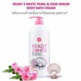 ขาย Karmart Ready 2 White Pearl Rose Serum Body Bath Cream Cathy Doll ครีมอาบน้ำไข่มุก เซรั่มกุหลาบ 500 Ml ถูก ใน ไทย