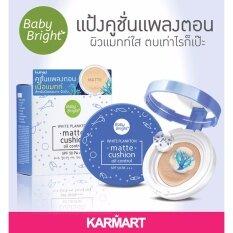 ส่วนลด Karmarts White Plankton Matte Cushion คูชั่นผิวแมทท์ใส Spf50 Pa 15G 25 Honey Bright Baby Bright