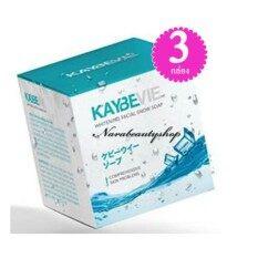 ราคา Kaybevie Whitening F*c**l Snow Soap เคบีวีย์ สบู่น้ำแร่จากสวิตเซอร์แลนด์ ทำความสะอาดผิวหน้าใส 40G 3 กล่อง ถูก
