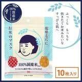 โปรโมชั่น Keana Nadeshiko Rice Mask Keana Nadeshiko ใหม่ล่าสุด