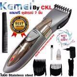 ราคา Kemei By Ckl บัตตาเลี่ยนตัดแต่งหนวดและทรงผม รุ่น 605 Grey ใบมีดทำมาจาก Stainless Steel คุณภาพสูง กันน้ำได้ ง่ายต่อการทำความสะอาด ออนไลน์