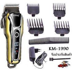 ซื้อ Kemei Km 1990 ของแท้100 แบตเตอเลี่ยนตัดผมไร้สาย ปัตตาเลี่ยนตัดผมชาย แบตตาเลี่ยนแกะลาย แบตเตอร์เลี่ยนไฟฟ้า อุปกรณ์ตัดผม Taper Lever Cordless High Technology Professional Hair Clipper For Men Women สีเงิน มีรับประกันสินค้า กรุงเทพมหานคร