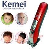 ขาย Kemei ปัตตาเลี่ยนตัดแต่งผมไร้สาย รุ่น Km 2511 สีแดง ราคาถูกที่สุด