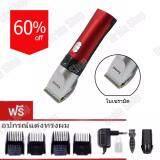 ส่วนลด สินค้า Kemei ปัตตาเลี่ยนตัดผม ใบมีดเซรามิค รุ่น Km 3901 Red Black