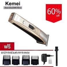 ซื้อ Kemei บัตตาเลี่ยนชาร์จไฟฟ้า ตัดผม ตกแต่งเคราจอน Km 5017 Gold ใน ไทย