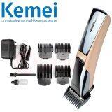 ซื้อ Kemei ปัตตาเลี่ยนไฟฟ้าแบบกันน้ำไร้สาย รุ่น Km 5018 สีทอง