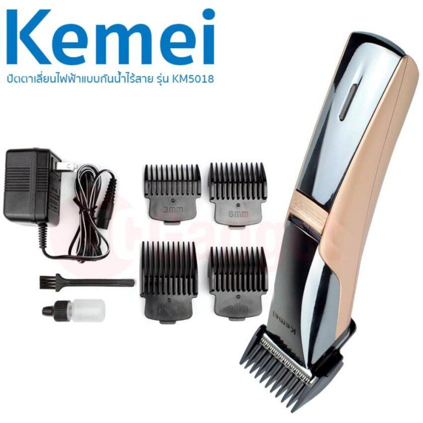 Kemei ปัตตาเลี่ยนไฟฟ้าแบบกันน้ำไร้สาย รุ่น KM-5018 ( สีทอง )