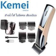 ทบทวน ที่สุด Kemei แบตเตอร์เลี่ยนตัดผมไร้สายล้างน้ำได้ ใบมีดไททาเนี่ยม รุ่น Km 5018