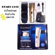 ขาย ซื้อ ออนไลน์ Kemei ปัตตาเลี่ยนไร้สาย แบตตาเลียนตัดผม รุ่น Km 5118 ใช้แกะลายได้ กันขอบได้ ตัดดีเสียงไม่ดัง กันน้ำ ผลิตจากวัสดุอย่างดี New
