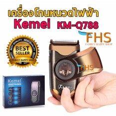 ขาย Kemei เครื่องโกนหนวดไฟฟ้า Km Q788 ระบบโกนและกันจอนในเครื่องเดียว ราคาถูกที่สุด