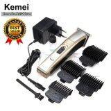 ขาย Kemei ปัตตาเลี่ยนไฟฟ้าไร้สาย รุ่น Km 5017 สีทอง ออนไลน์ ไทย