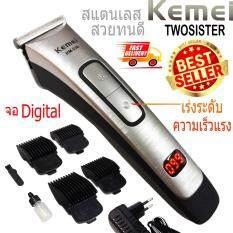 ราคา Kemei Twosister บัตตาเลี่ยนตัดผมไร้สาย พร้อมจอ Digital แสดงแบต เสียงเงียบ เบา รุ่น Km 236 ถูก