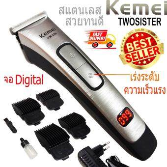 Kemei Twosister บัตตาเลี่ยนตัดผมไร้สาย พร้อมจอ digital แสดงแบต เสียงเงียบ เบา รุ่น KM 236
