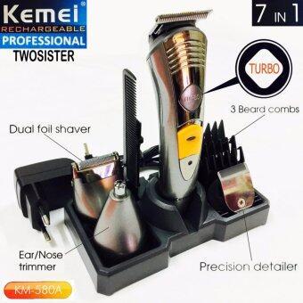 Kemei Twosister ปัตตาเลี่ยน 7 in 1 หัวตัดเปลี่ยนได้ 4 หัว ทั้งตัดโกน หวีรองตัด 3 ขนาด พร้อมแท่นวางอุปกรณ์ KM-580A (สีเงิน)