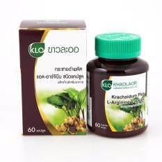 Khaolaor กระชายดำพลัส แอล-อาร์จินีน ชนิดแคปซูล สูตรพิเศษเพื่อสุขภาพที่ดีกว่า.