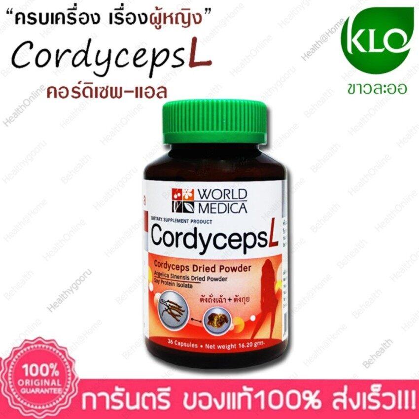 ถั่งเช่า ตังกุย โปรตีนถั่วเหลือง คอร์ดิเซพส์ ผู้หญิง ขาวละออ KHAOLAOR Cordyceps L  36 Capsules X 1 Bottles