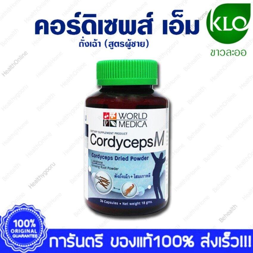 ถั่งเช่า โสมเกาหลี แอล-อาร์จินีน คอร์ดิเซพส์ ผู้ชาย ขาวละออ KHAOLAOR Cordyceps M  36 Capsules X 1 Bottles