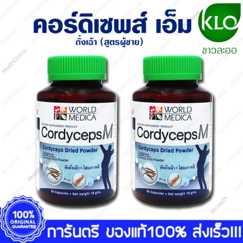 ถั่งเช่า โสมเกาหลี แอล-อาร์จินีน คอร์ดิเซพส์ ผู้ชาย ขาวละออ KHAOLAOR Cordyceps M  36 Capsules X 2 Bottles