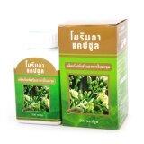 ส่วนลด สินค้า Khaolaor ขาวละออ Moringa ผลิตภัณฑ์เสริมอาหาร ใบมะรุม 200 แคปซูล