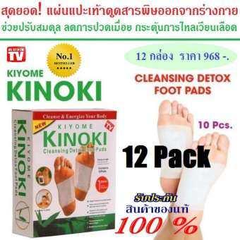แผ่นแปะเท้า แผ่นสปาเท้า แผ่นแปะดูดสารพิษจากเท้า Kinoki Cleansing Detox Foot Pads (12กล่อง)