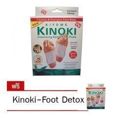 ขาย Kinoki Foot Detox ซื้อ 1 แถม 1 เป็นต้นฉบับ