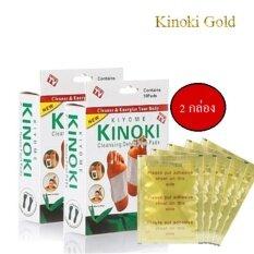 Kinoki Gold Detox Foot Pad แผ่นแปะเท้าดูดสารพิษ ล้างสารพิษ รุ่นโกลด์ แพค 2 กล่อง