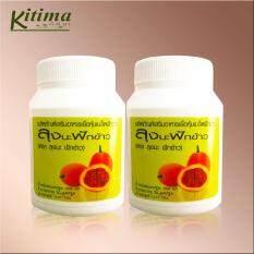 ซื้อ Kitima ลุงนะ ฟักข้าว 30 แคปซูล X 2 กระปุก Kitima ถูก