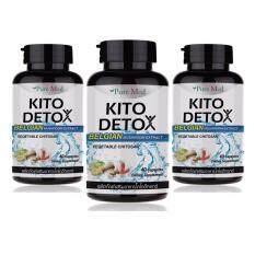 ส่วนลด สินค้า Kitodetox ผลิตภัณฑ์เสริมอาหาร ไคโต ดีทอกซ์ Kito Detox 40 เม็ด 3 ขวด Pure Med