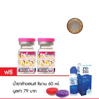 Kitty Kawaii คอนแทคเลนส์ รุ่น poseidon brown แบบแฟชั่นสายตาปกติ 1คู่ พร้อมตลับใส่ (สีน้ำตาล) แถมฟรี น้ำยาล้างเลนส์ renu 60 ml.1 ขวด