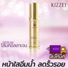 ทบทวน Kizzei เซรั่มโสมคอลลาเจน หน้าใสอิ่มน้ำ Intenslift Gold Serum 10Ml สินค้าขึ้นห้าง ปลอดภัย 100