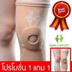 ขาย Knee Support สายรัดเข่า ผ้ารัดเข่า พยุงเข่า สายรัดหัวเข่า โปรโมชั่น 1 แถม 1 Beige Siamcomfort เป็นต้นฉบับ