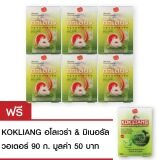 ราคา Kokliang ก๊กเลี้ยง สบู่สมุนไพรจีน 90ก X6 แถมฟรี ก๊กเลี้ยง อโลเวร่า แอนด์ มิเนอรัล วอเตอร์ สบู่สมุนไพร 90ก Kokliang ออนไลน์