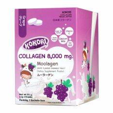 ส่วนลด Kokori Moolagen คอลลาเจนเม็ด เคี้ยว มูลาเจน กลิ่นองุ่น ญี่ปุ่น Chewable Tablet Collagen 70 เม็ด Kokori ใน กรุงเทพมหานคร