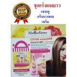 แชมพู ครีมนวดผม เซรั่ม ชุดเซทเร่งผมยาว Kollection Cotton Hair Care Set Unbranded Generic ถูก ใน Thailand