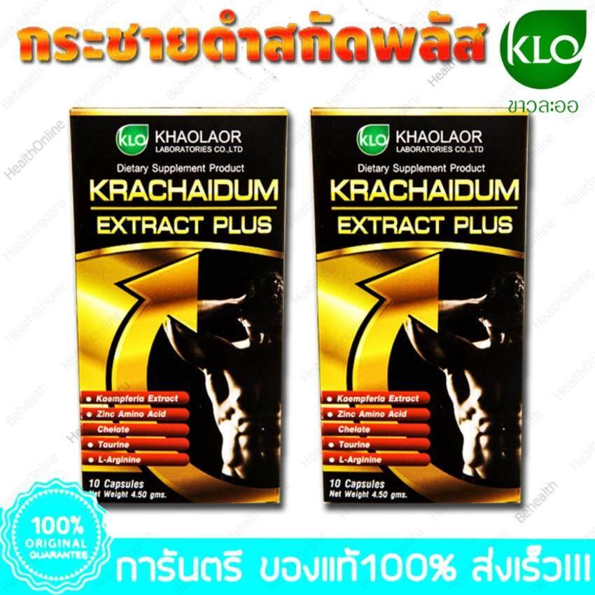 กระชายดำ สกัด พลัส ขาวละออ Krachaidum Extract Plus Khaolaor 10 Capsules. X 2 Box