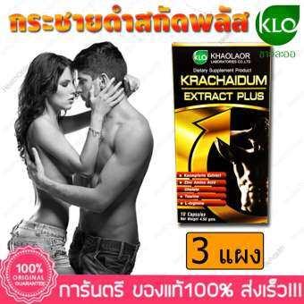 Krachaidum Extract Plus Khaolaor กระชายดำ สกัด พลัส ขาวละออ 10 Capsules. X 3 Box