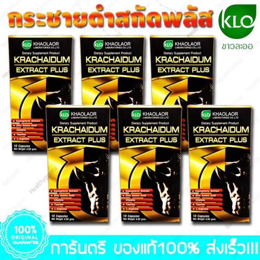 กระชายดำ สกัด พลัส ขาวละออ Krachaidum Extract Plus Khaolaor 10 Capsules. X 6 Box