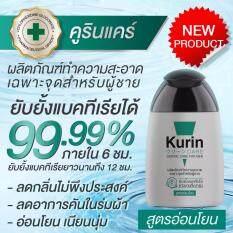 ขายดีที่สุด ! Kurin Care เจลทำความสะอาดจุดซ่อนเร้นชาย สบู่ล้างน้องชาย ทำความสะอาดน้องชาย สูตรอ่อนโยน (90 Ml.) By Np Plus.