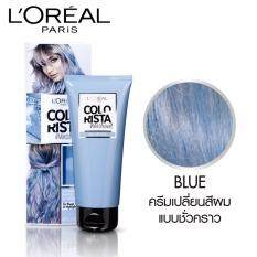 ขาย ลอรีอัล ปารีส คัลเลอร์ริสต้า วอชเอาท์ บลูแฮร์ 80มล L Oreal Paris Colorista Washout Bluehair 80Ml L Oreal Paris เป็นต้นฉบับ