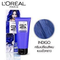 ส่วนลด ลอรีอัล ปารีส คัลเลอร์ริสต้า วอชเอาท์ อินดิโกแฮร์ 80มล L Oreal Paris Colorista Washout Indigohair 80Ml L Oreal Paris ใน Thailand