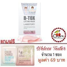 ราคา Labstory V Line B Tox Lifting Mask สายรัดเพื่อหน้าเรียว 1กล่อง ราคาถูกที่สุด