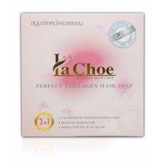 ราคา Lachoe Perfect Collagen Mask Soap La ออนไลน์