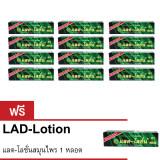 ราคา Lad Lotion แลด โลชั่น โลชั่นสมุนไพรทาผิว สำหรับผู้ชาย 3 มิลลิลิตร 12 หลอด แถมฟรี 1 หลอด ใน ไทย