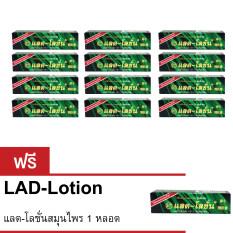 ซื้อ Lad Lotion แลด โลชั่น โลชั่นสมุนไพรทาผิว สำหรับผู้ชาย 3 มิลลิลิตร 12 หลอด แถมฟรี 1 หลอด ใหม่ล่าสุด