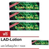 ซื้อ Lad Lotion แลด โลชั่น โลชั่นสมุนไพรทาผิว สำหรับผู้ชาย 3 มิลลิลิตร 3 หลอด แถมฟรี 1 หลอด ถูก