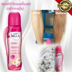 สเปรย์กำจัดขนเลดี้เบลล่า Lady Bella Hair Removal Spray (175ml).