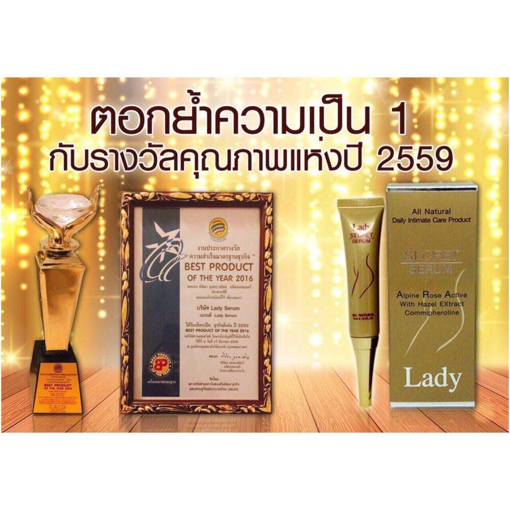 Lady Serum ผลิตภัณฑ์เพื่อผู้หญิง ได้รางวัล 2 ปีซ้อน