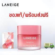 ขาย ซื้อ ออนไลน์ ของแท้ Laneige Lip Sleeping Mask ลาเนจลิปมาส์กอันดับ 1 ช่วยบำรุงริมฝีปากให้อมชมพู 3G